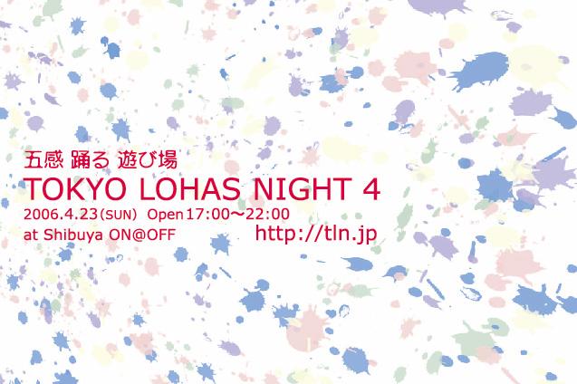 Tokyo Lohas Night 4 (2006.4.23)