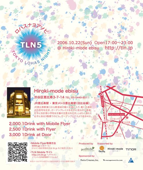 Tokyo Lohas Night 5 (2006.10.22)